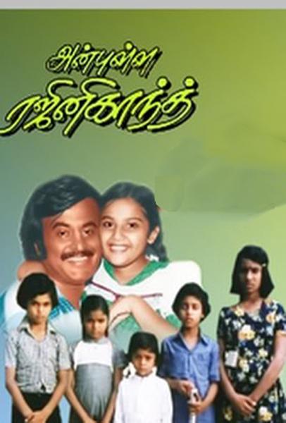 Anbulla Rajanikant ((1984))