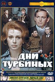 Dni Turbinykh (1976)