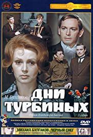 Dni Turbinykh Poster