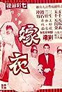 Jia yi (1970) Poster