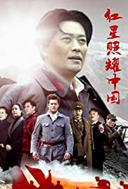 Red Star Over China Poster