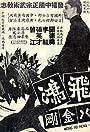 Huang Fei Hong: Zui da ba jin gang