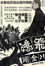 Huang Fei Hong zui da ba jin gang