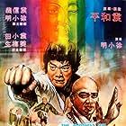 Fo zhang luo han quan (1980)