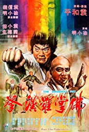 Fo zhang luo han quan (1980) Poster - Movie Forum, Cast, Reviews