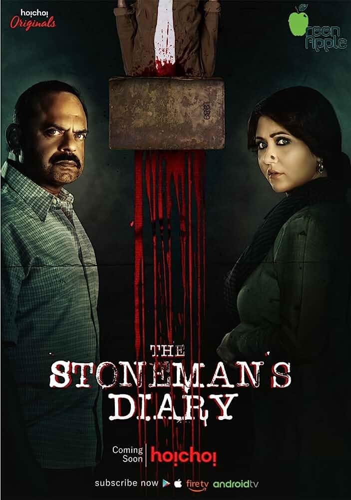 The Stoneman Murders (2019) Bengali
