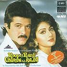 Sridevi and Anil Kapoor in Roop Ki Rani Choron Ka Raja (1993)