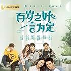 Bai nian zhi hao (2020)