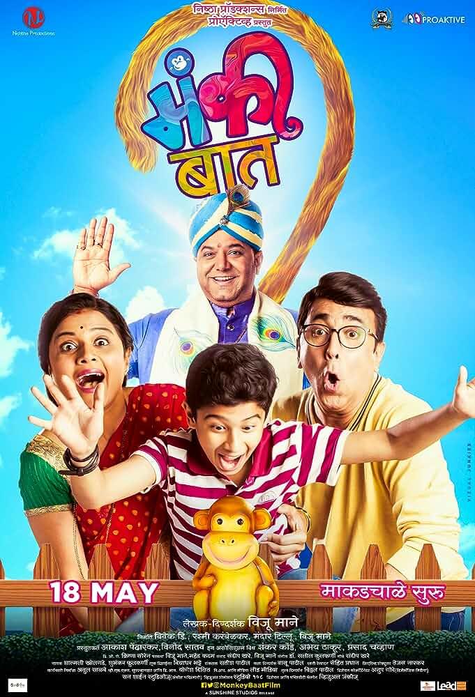 Monkey Baat (2018) Marathi 1080p HDRip x264 1GB