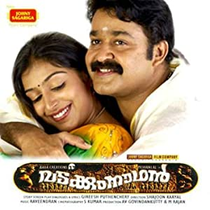 Romance Vadakkum Nathan Movie
