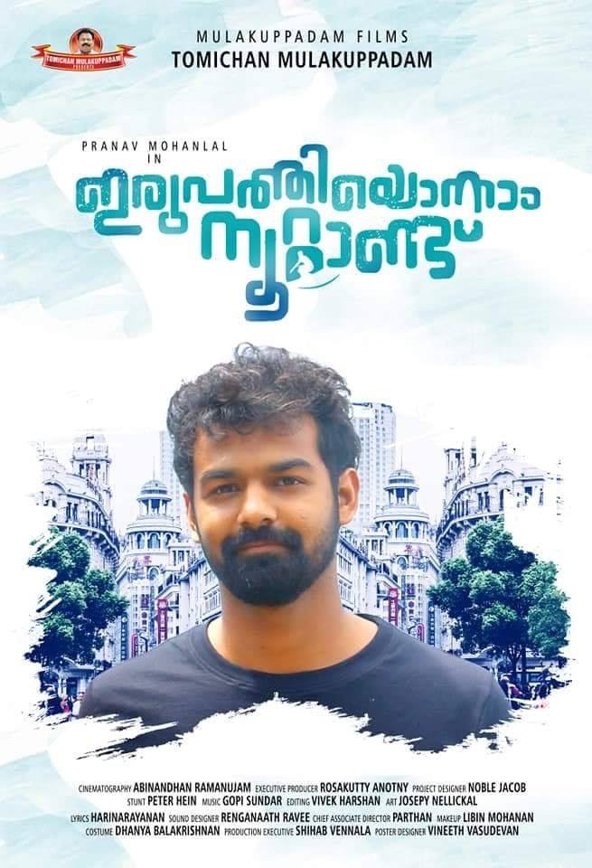 Irupathiyonnaam Noottaandu: Star Cast and Crew, Predictions, Posters, First Look, Story, Budget, Box Office Collection, Hit or Flop, Wik