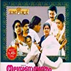 Innocent, Jayaram, K.P.A.C. Lalitha, Parvathi, Philomina, Sreenivasan, and Urvashi in Thalayanamanthram (1990)