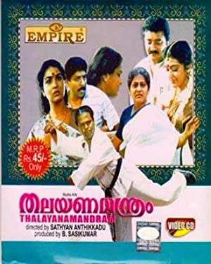 Urvashi Thalayanamanthram Movie
