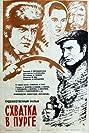 Skhvatka v purge (1977) Poster