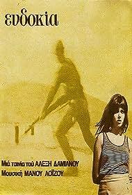 Evdokia (1971) Poster - Movie Forum, Cast, Reviews