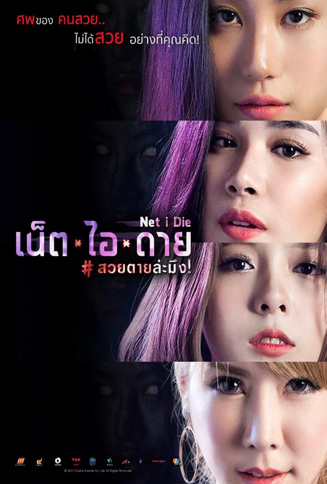 Net I Die (2017) Subtitle Indonesia