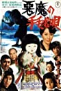 Akuma no temari-uta (1977) Poster