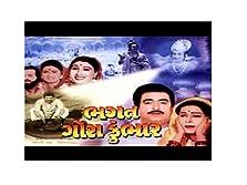 Bhagat Gora Kumbhar (1978)