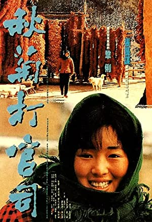Kesheng Lei The Story of Qiu Ju Movie