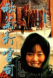 The Story of Qiu Ju (1992) Poster - Movie Forum, Cast, Reviews