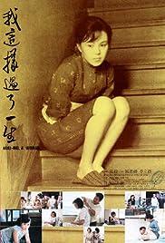 Wo zhe yang guo le yi sheng Poster