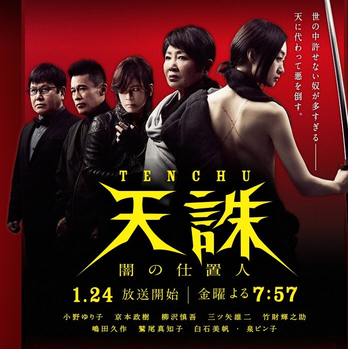 Tenchû: Yami no Shiokinin (2014)