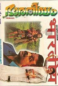Bharatheeyam (1997)
