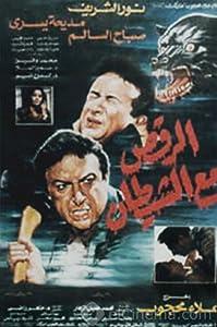 Easy watching good movies Al Raqss Ma El Shaitan [720x594]