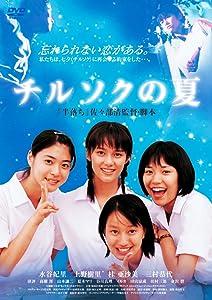 Watchfreemovies uk Chirusoku no natsu [1020p]