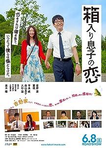 Best online movie watching Hakoiri musuko no koi Japan [640x960]