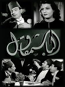 Watch new movies english online El bashmikawwal [320p]