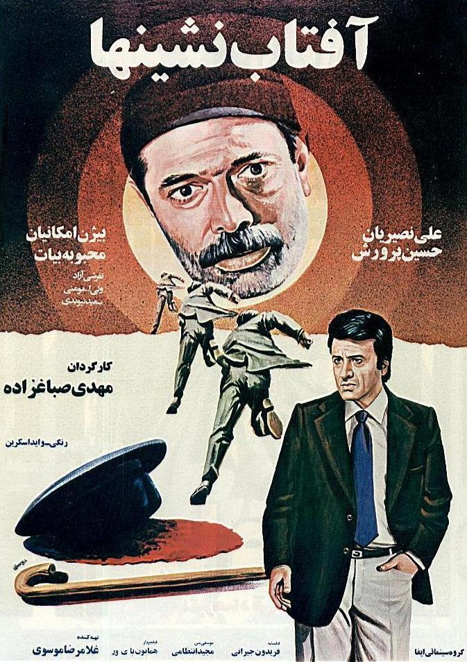 Aftab neshinha ((1980))