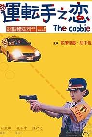 Yun zhuan shou zhi lian (2000)