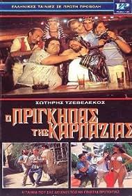 O prigipas tis karpazias (1986)
