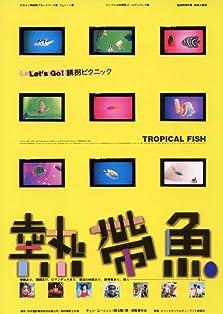 Tropical Fish (1995)