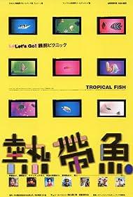 Re dai yu (1995)