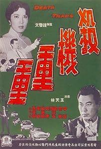 New english movie to watch online Sha ji chong chong [720x400]