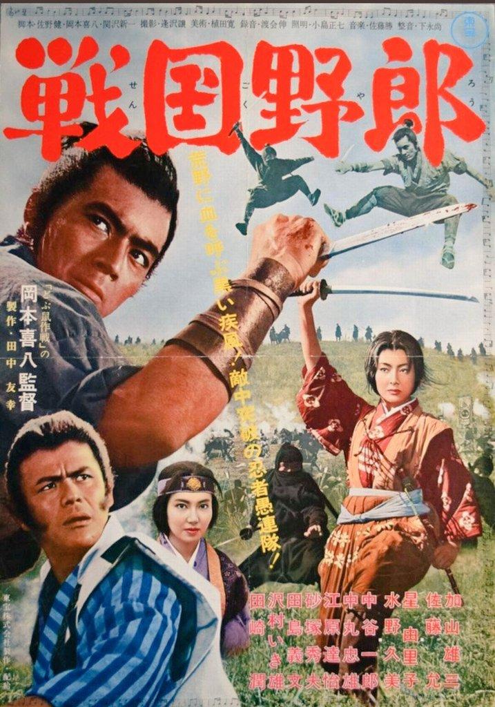 Sengoku yarô (1963)