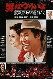 Stage-struck Tora-san Poster