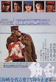 Dôran Poster
