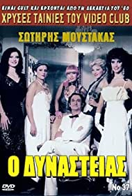 Sotiris Moustakas, Nana Veneti, Geli Gavriil, Rena Pagrati, Stella Konstadinidou, and Katia Kyvelou in O dynasteias (1985)