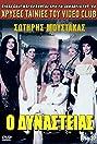 O dynasteias (1985) Poster