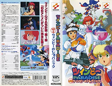 Watch online hd movie Twinbee Paradise by [640x480]