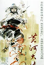 Yellow River Fighter Poster