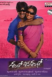 Sambo Siva Sambho Poster