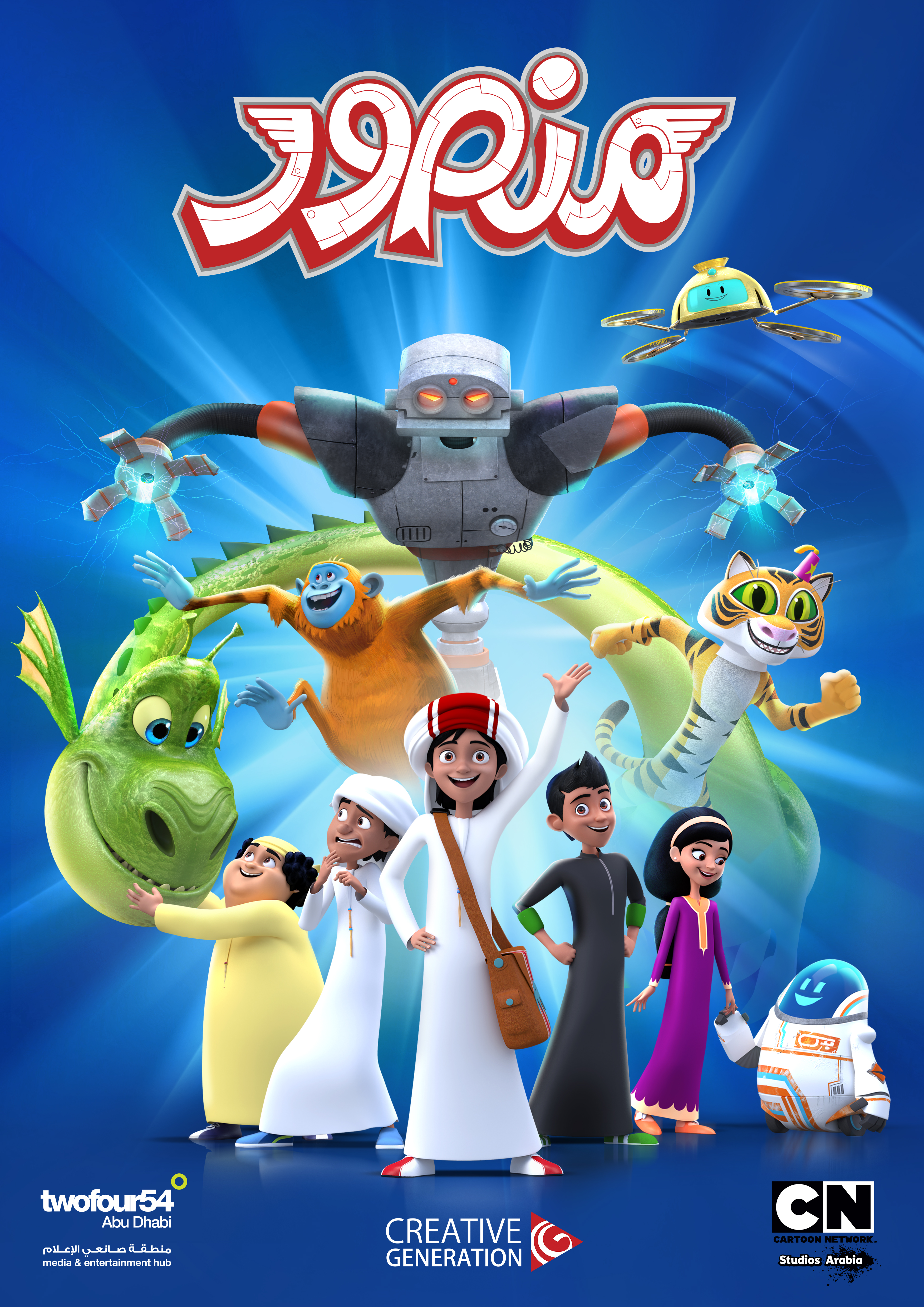 Mansour Tv Series 2012 Imdb