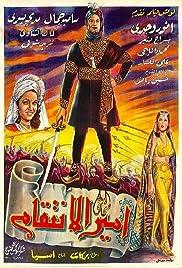Amir el-Inteqam(1950) Poster - Movie Forum, Cast, Reviews