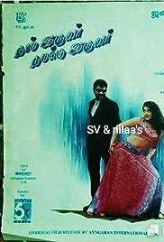 Naam Iruvar Namakku Iruvar (1998) filme kostenlos