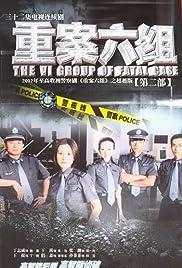 Zhong an liu zu Poster - TV Show Forum, Cast, Reviews