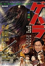 chohatsu daikaiju gehara tv movie 2009 imdb